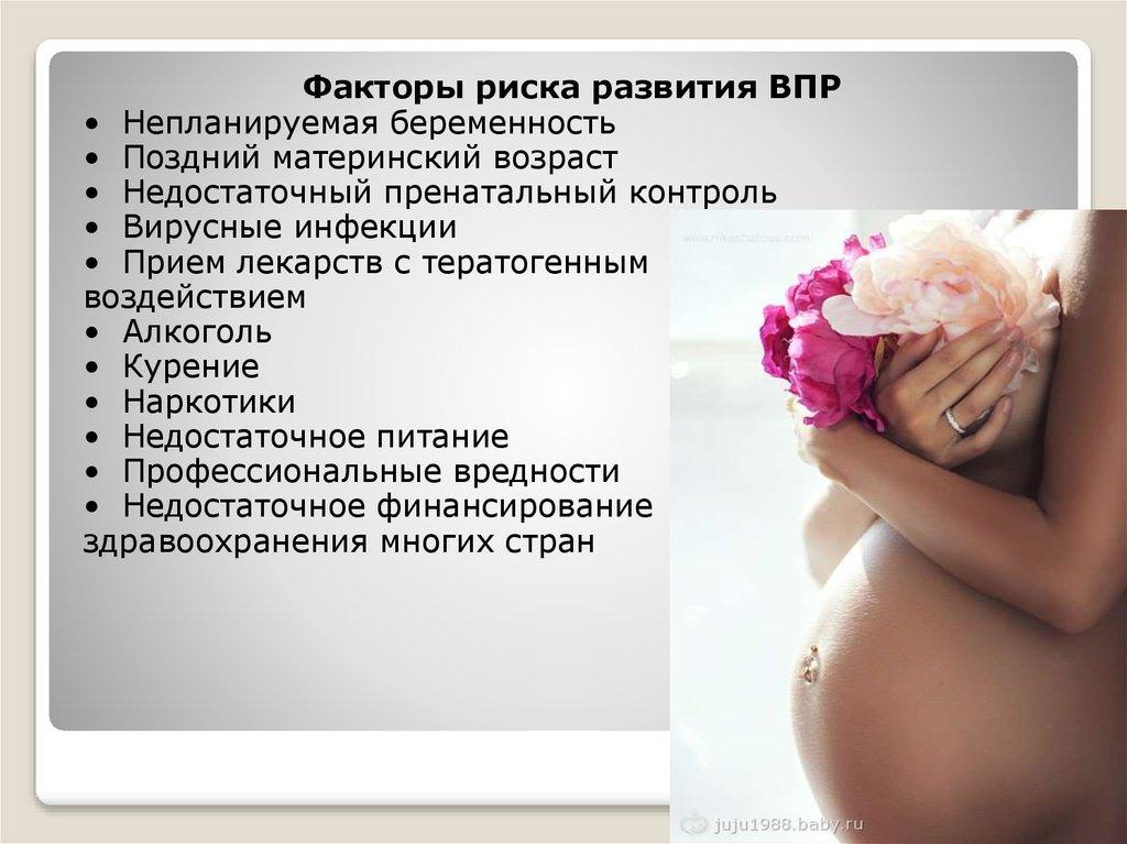 Беременность после 35 лет: риски и возможности - планирование беременности. эко