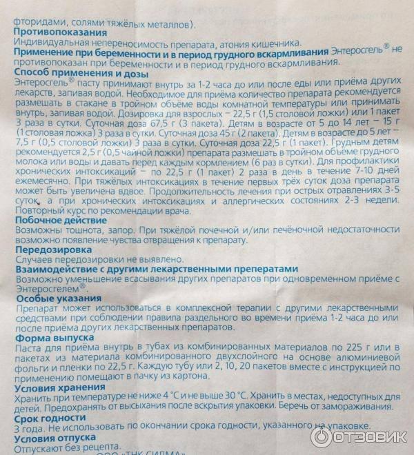 Энтеросгель при рвоте у ребенка: несколько рекомендаций по применению препарата