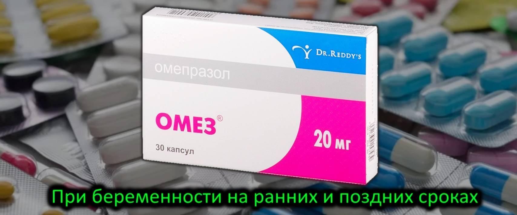 Можно ли принимать препарат омез беременным девушкам? - доктор нк
