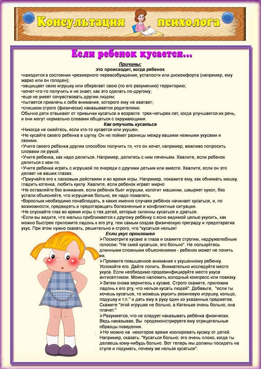 Что делать родителям, если ребенка обижают в школе: рекомендации психолога и административные меры
