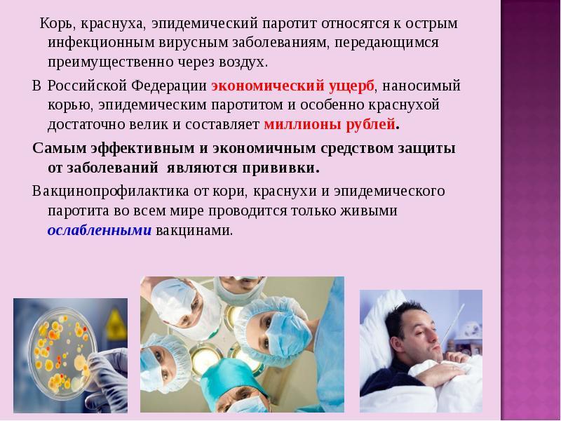 Реакция ребёнка на прививку от кори, краснухи, паротита и возможные осложнения
