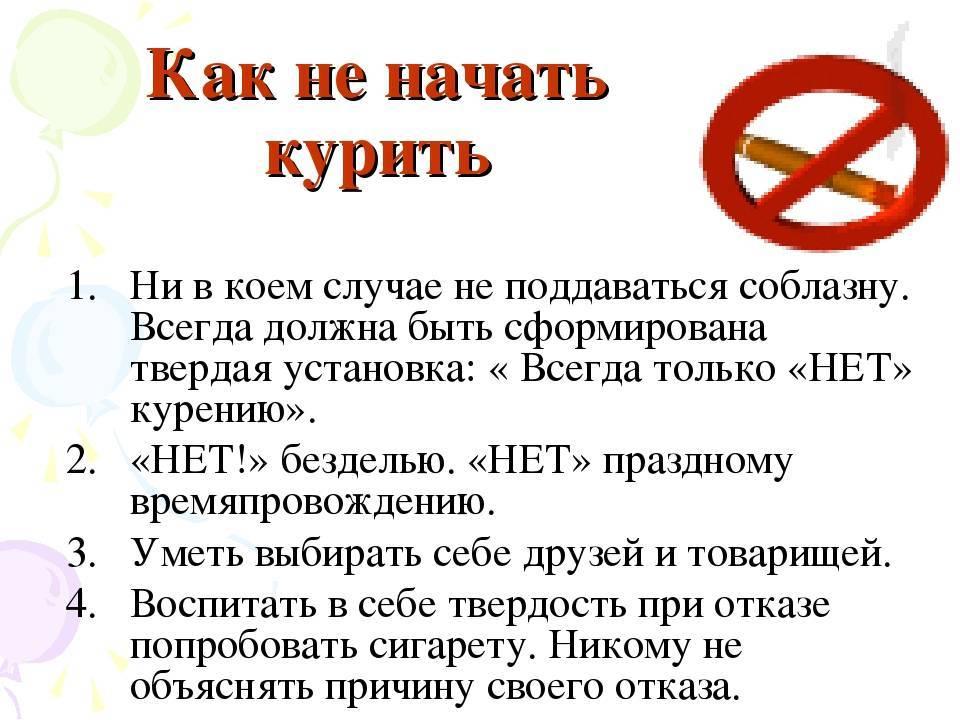 Что делать, если подросток начал курить?