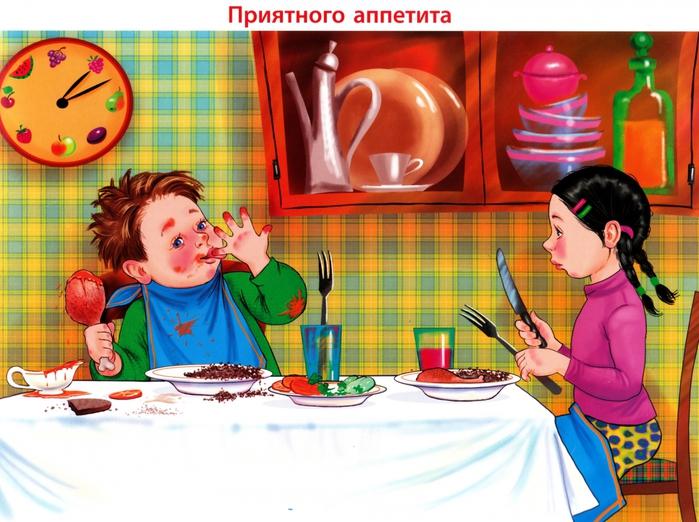 Правила этикета для детей школьного возраста в картинках