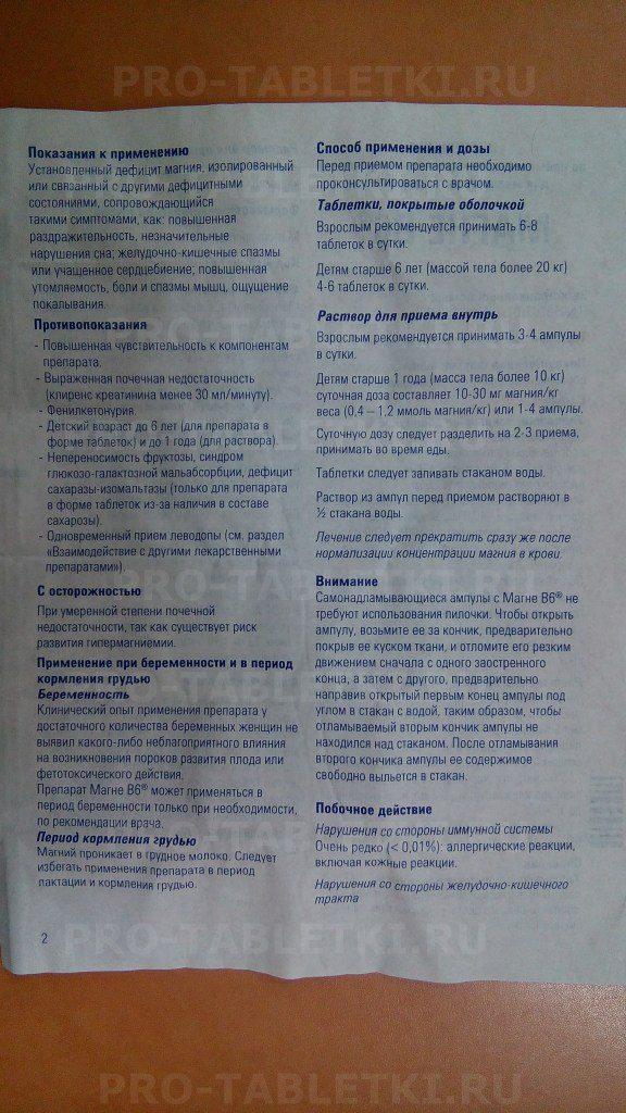 """""""магний в6"""": для чего нужен, инструкция по применению, форма выпуска, отзывы - druggist.ru"""