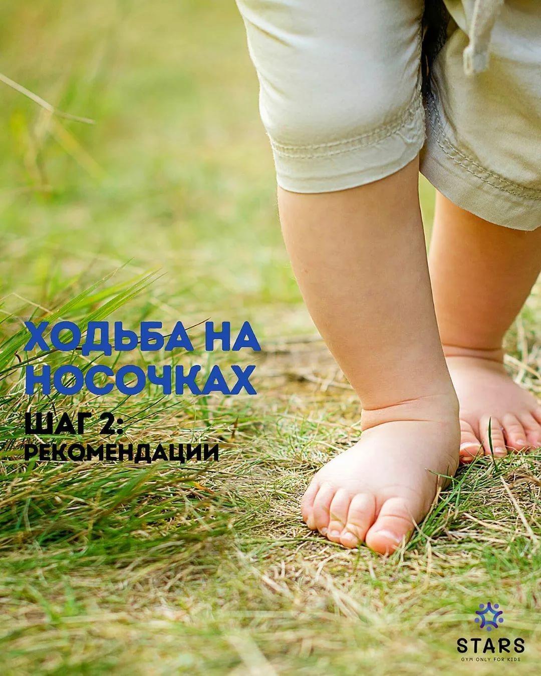 Почему ребенок ходит на носочках: причины их решение