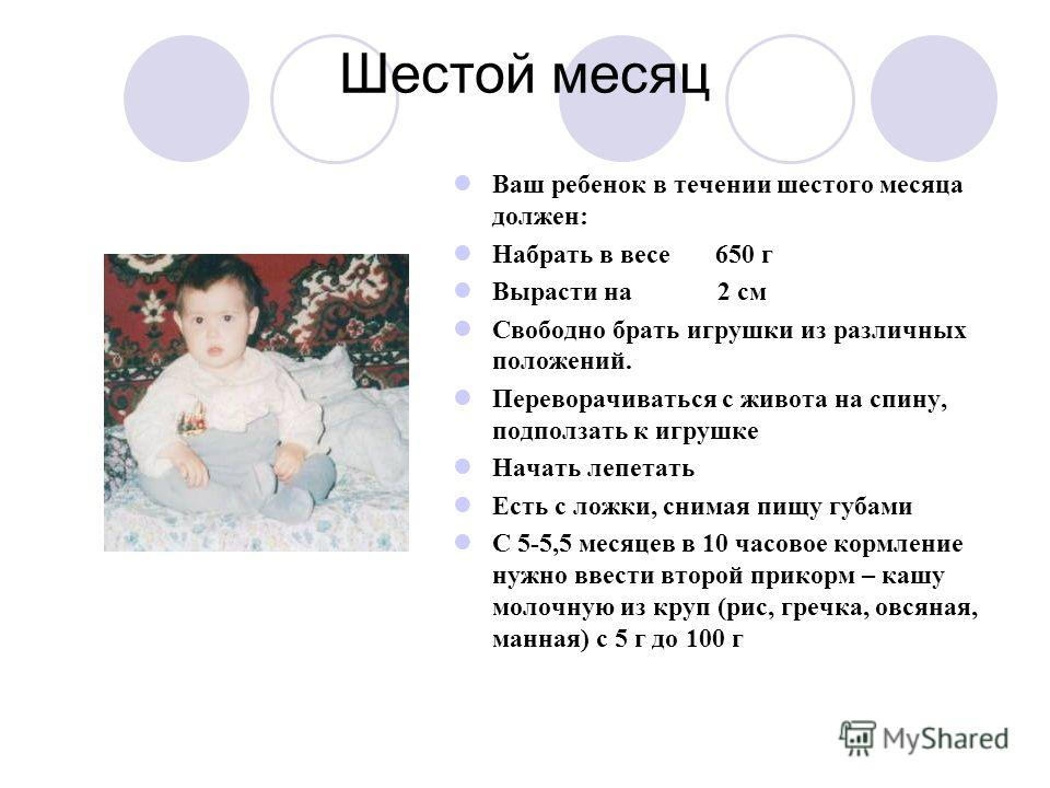 Развитие ребенка в 1 год 6 месяцев
