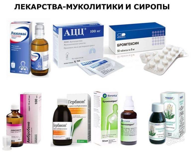 Противокашлевые препараты для детей: обзор эффективных лекарств