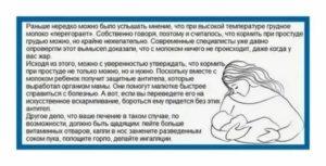 Температура при грудном вскармливании: чем сбить и как, когда нужно лечение, что можно пить маме при жаре, что не повлияет на молоко при гв по мнению комаровского?