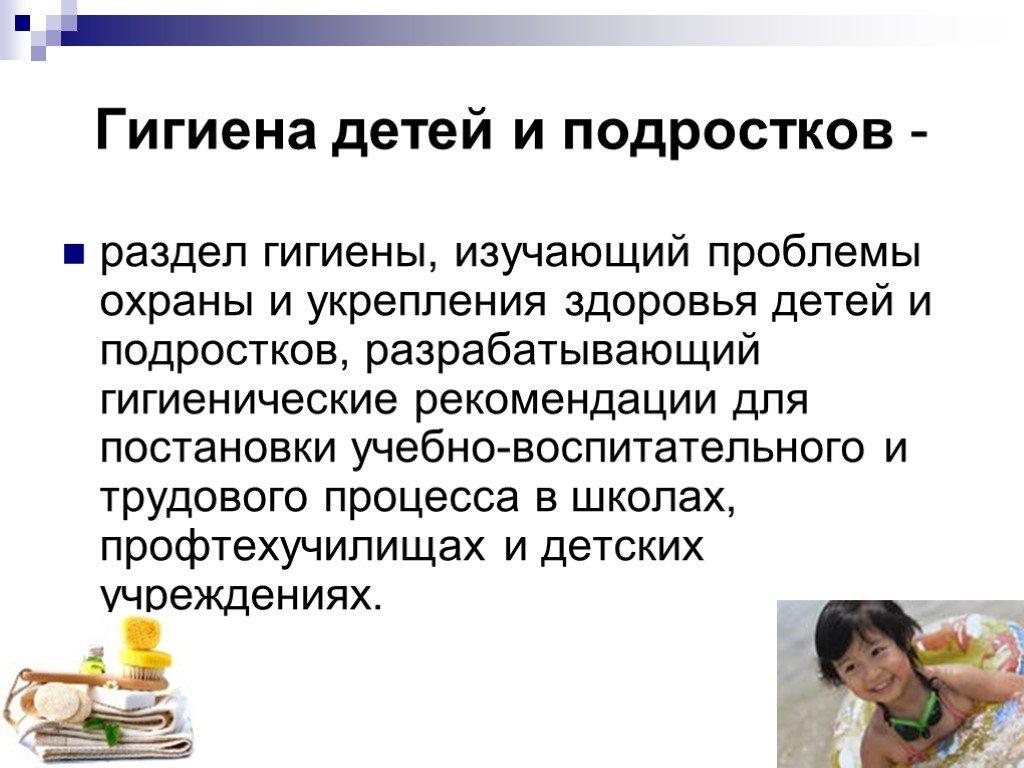Кучма в.р. гигиена детей и подростков - файл n1.docx