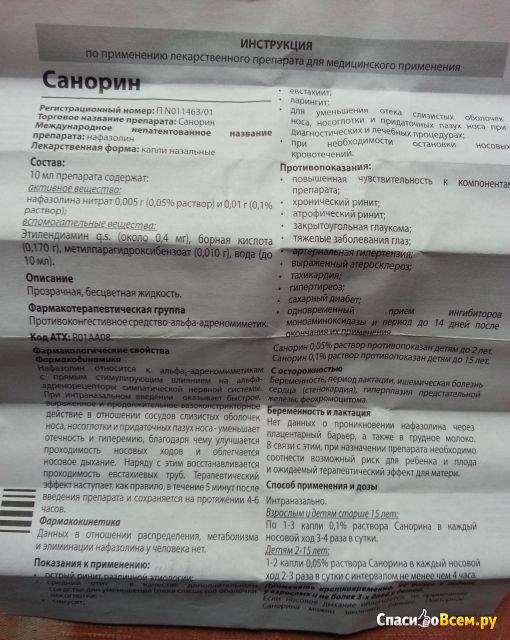 Санорин при беременности: можно ли использовать на 1, 2, 3 триместре, инструкция по применению разных форм препарата - спрея и других, есть или нет противопоказаний