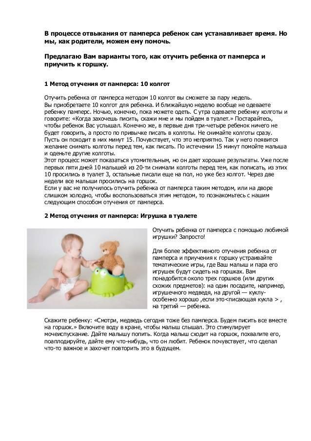 Е. комаровский: подгузники - вредны ли для мальчиков, как отучить ребенка от одноразовых подгузниках ночью