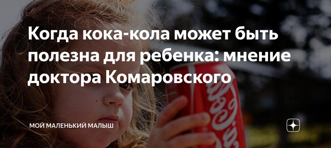 Вредна ли детям кока — кола? ответ доктора комаровского вас очень удивит!