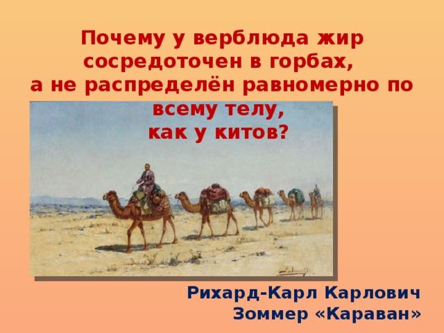 Отчего у верблюда горб читательский дневник: краткое содержание, главные герои, главная мысль, чему учит, отзыв, пословицы.