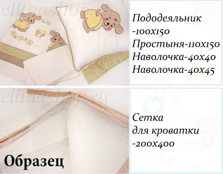 Размеры детского постельного белья в кроватку (для новорожденных)