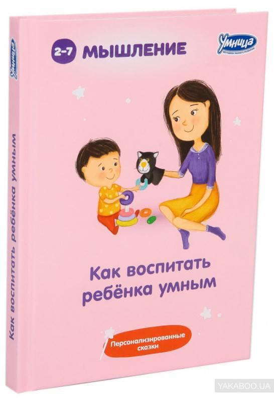 Как воспитать ребенка умным - , купить c быстрой доставкой или самовывозом, isbn  978-5-91666-303-7 - комбук (combook.ru)