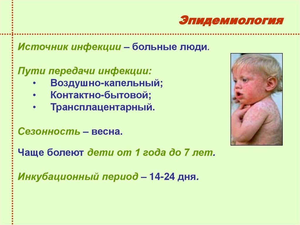 Краснуха у детей и беременных. вирус краснухи – как развивается болезнь. осложнения, симптомы и профилактика болезни. краснуха при беременности – возможные осложнения.  :: polismed.com