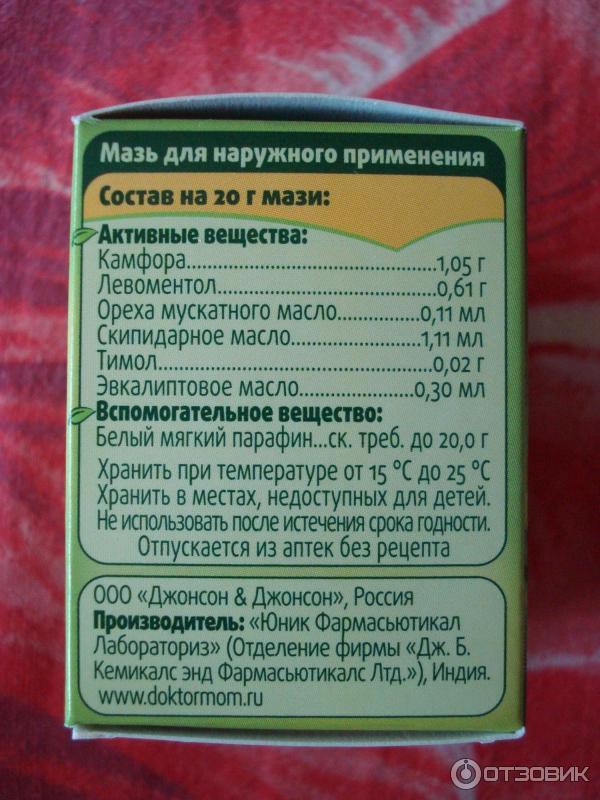 Мазь «доктор мом» при кашле у детей: инструкция по применению