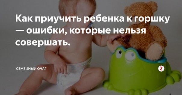 10 ошибок при приучении малыша к горшку
