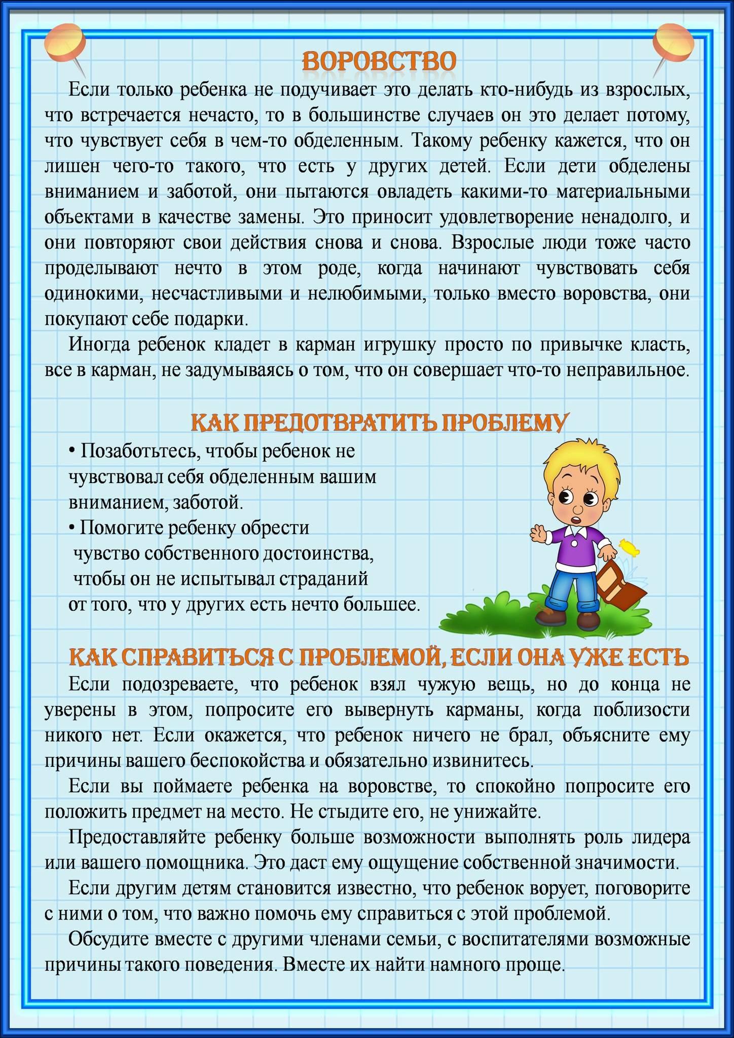 Как отучить ребенка воровать - эффективные методы и способы