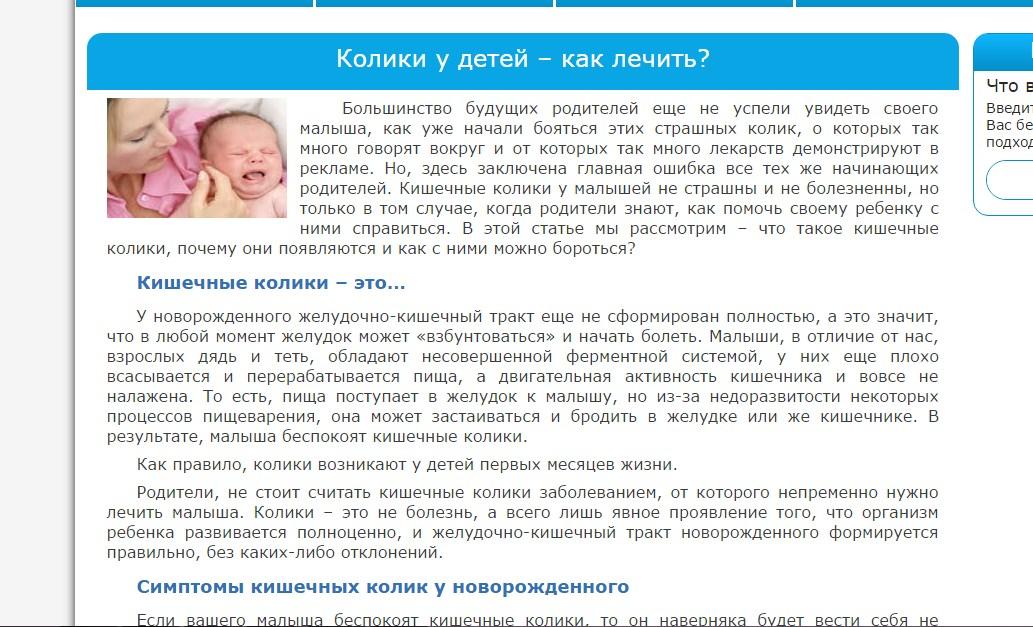 Когда и почему появляются колики у новорожденных?