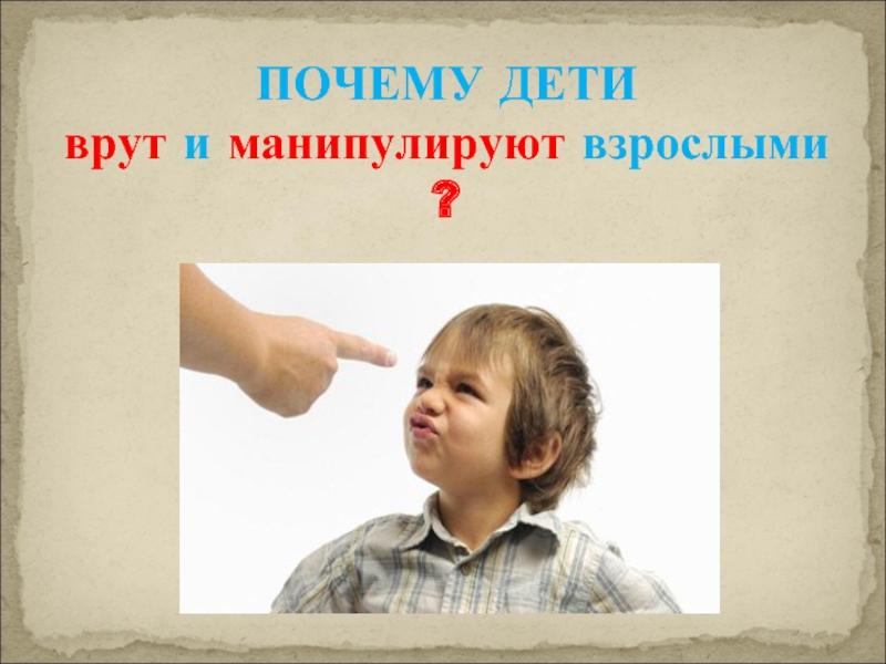 Ребенок начал врать: что делать? советы психолога и несколько способов отучить детей постоянно обманывать