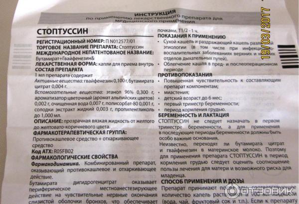Стоптуссин от кашля инструкция сироп для детей инструкция по применению