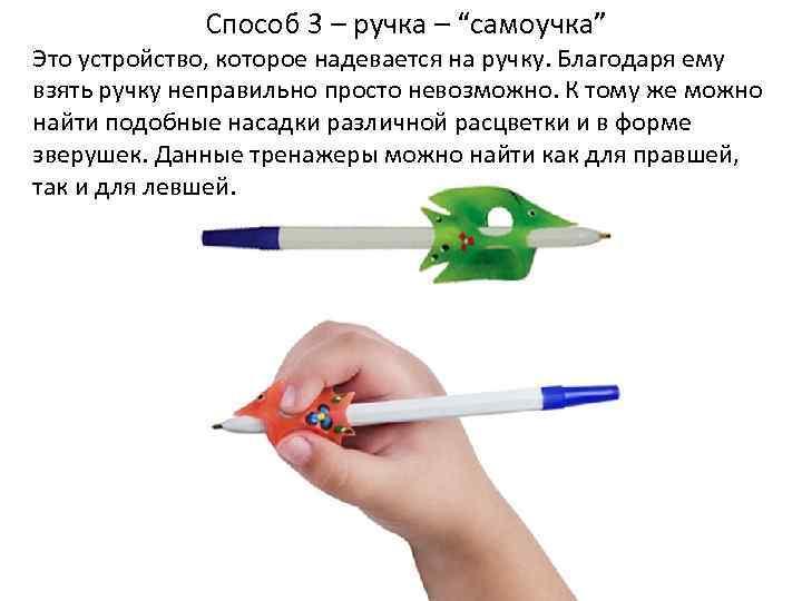 Как научить ребенка правильно держать ручку или карандаш, в том числе 6 простых способов