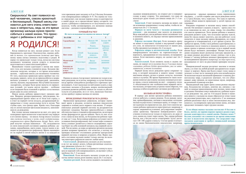 Уход за новорожденным в первый месяц жизни   уроки для мам