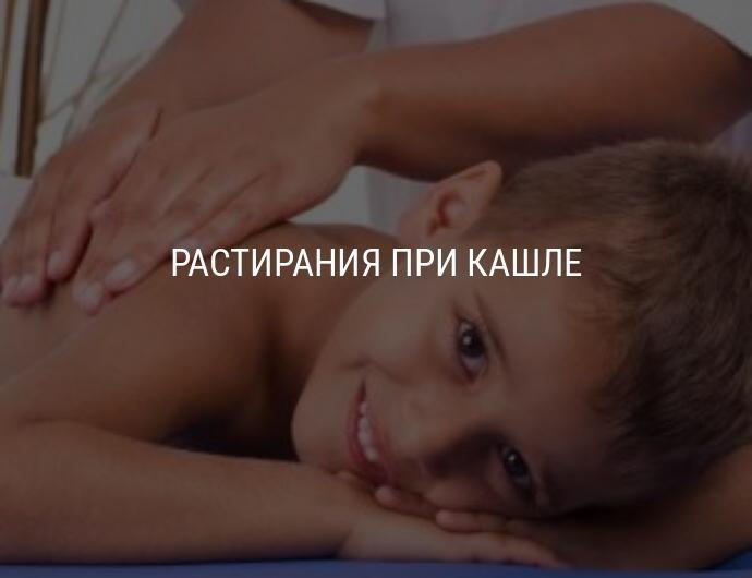 Как растирать ребенка 5 месяцев при кашле