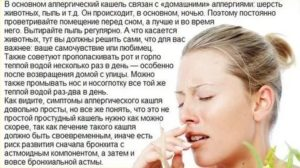 Ночной кашель: чем прекратить приступ ночью, как остановить сухой кашель у взрослого или ребенка?