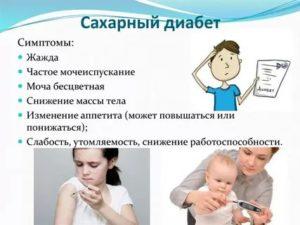 Анализы, способы и методы диагностики сахарного диабета у детей