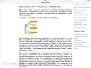 Биопарокс: инструкция по применению