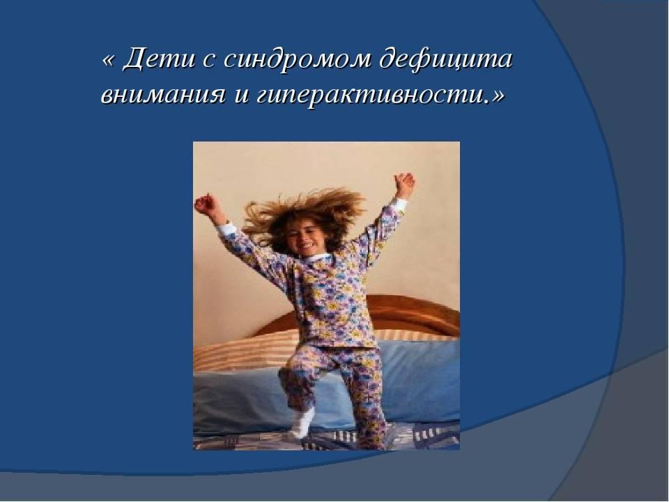 Профилактика и коррекция cиндрома дефицита внимания с гиперактивностью у детей