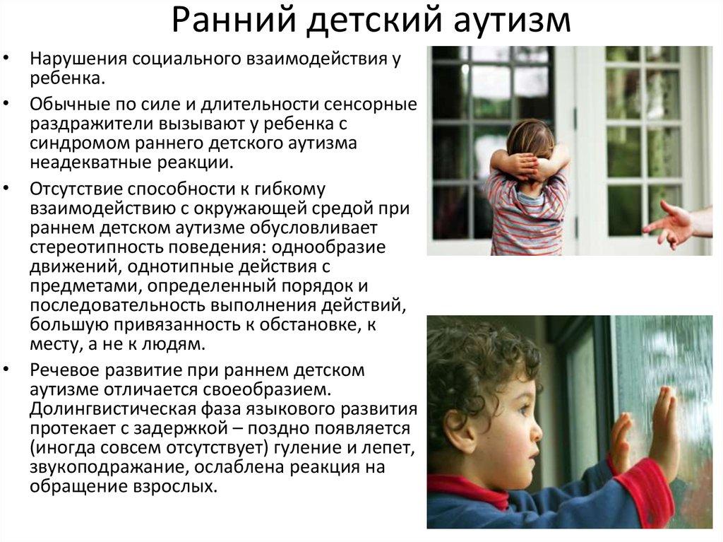Аутизм у детей - симптомы, признаки, причины возникновения и лечение