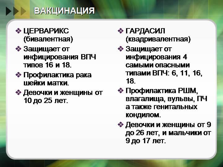 Прививки от вируса папилломы человека: осложнения