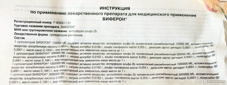 ✅ мазь виферон: инструкция по применению для детей, для грудничков до года - zvezdmore.ru