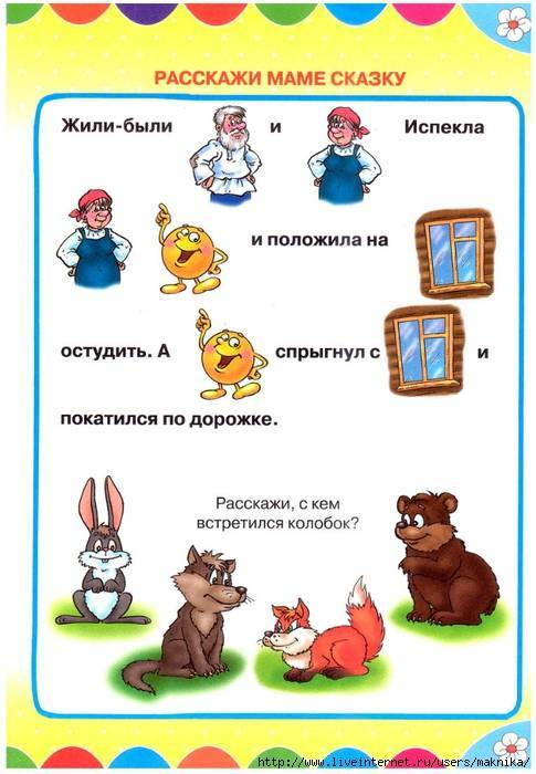 Упражнения и игры для развития речи детей 2-3 лет
