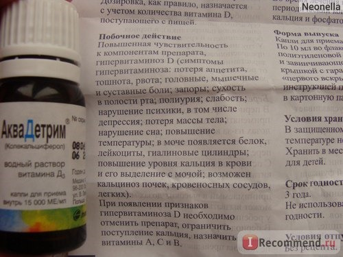 Витамин д: до какого возраста давать ребенку кальциферол