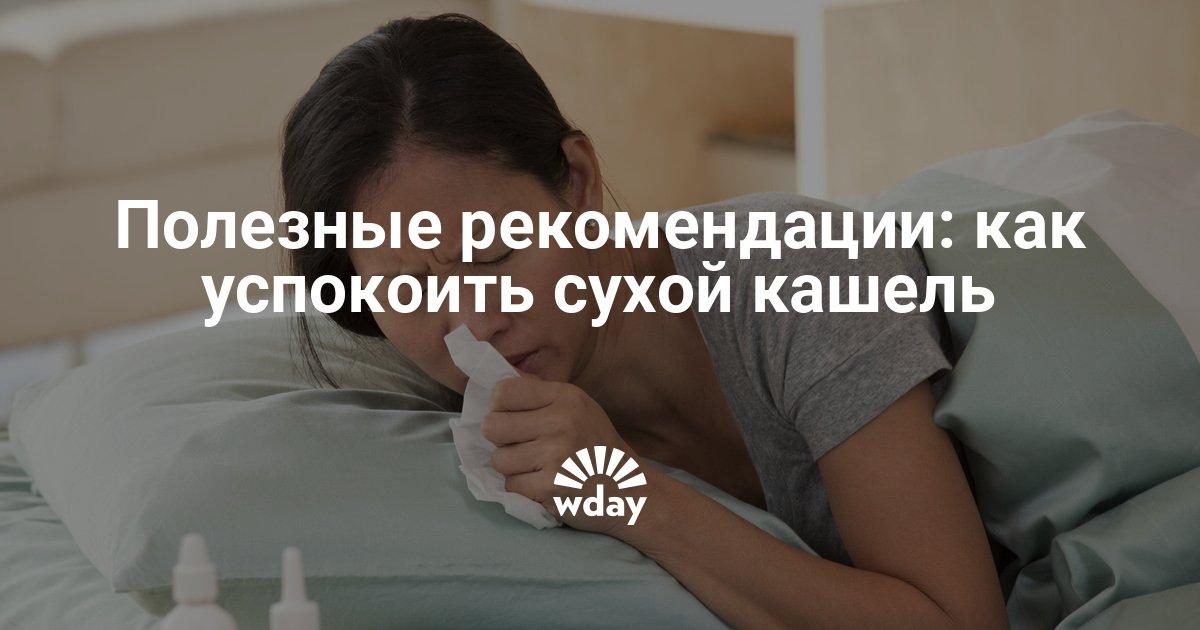 Как снять приступы сухого ночного кашля у детей: что делать, как остановить ночью | алкостад.ру