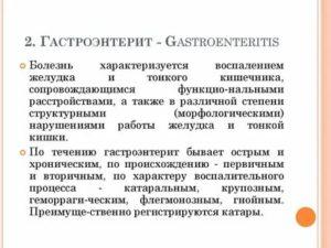 Гастроэнтерит – каким бывает, почему начинается, как лечить - симптомы, диагностика, лечение, профилактика