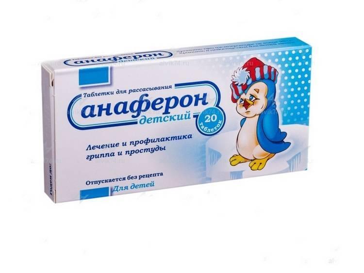 Противовирусные препараты для детей от 0 и старше