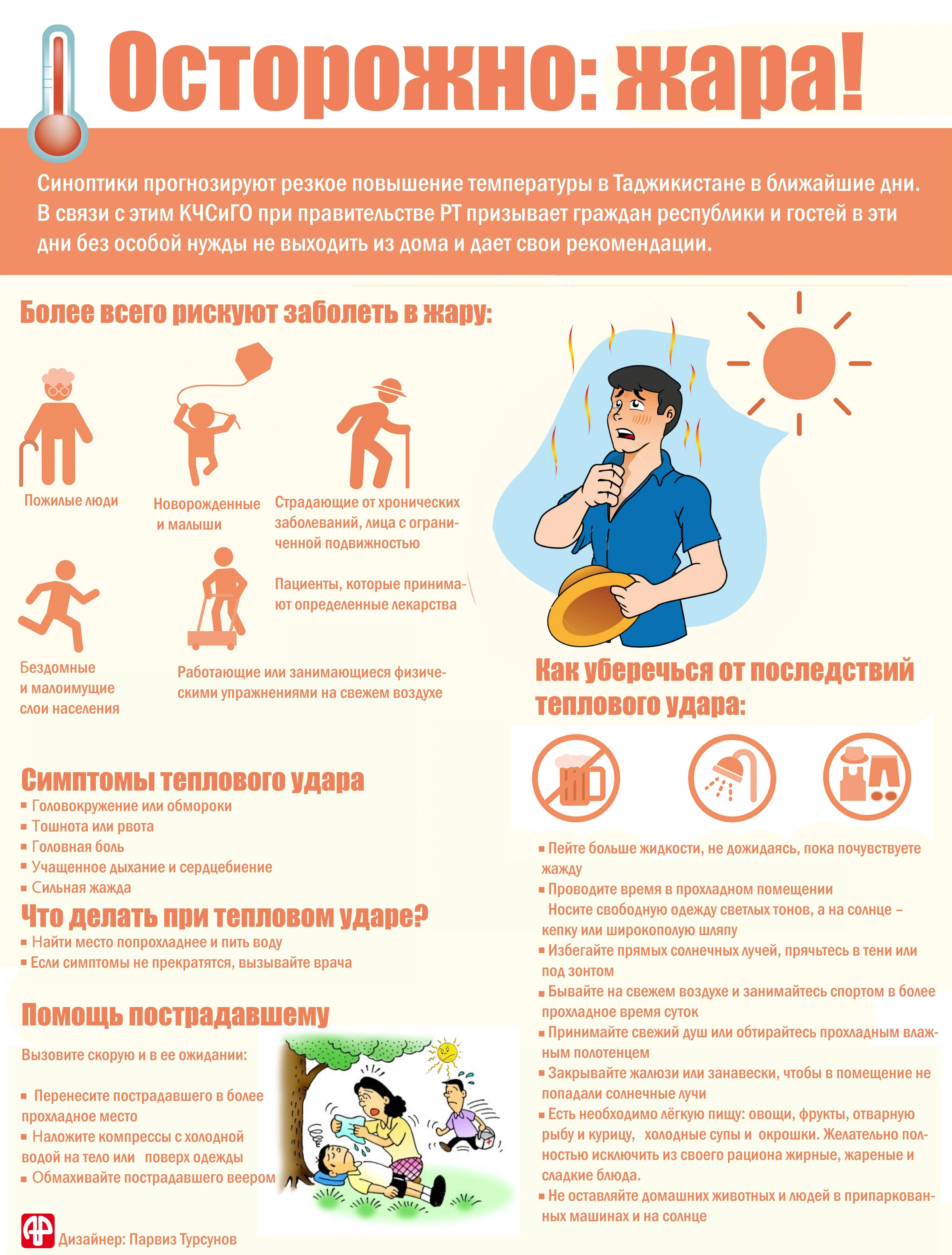 10 правил прогулок с ребенком в летнюю жару