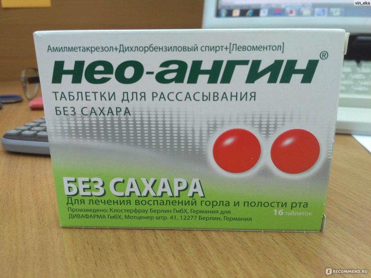 Сосательные леденцы и таблетки для рассасывания от боли в горле