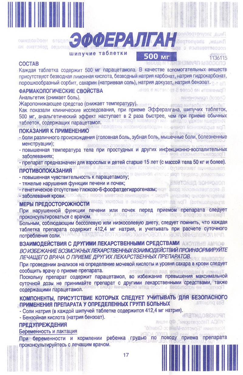 Сироп «эффералган» (для детей): инструкция по применению, цена в аптеках, аналоги