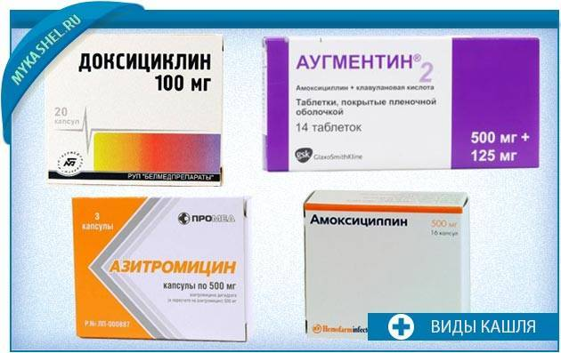 Какие антибиотики давать ребенку при кашле и температуре