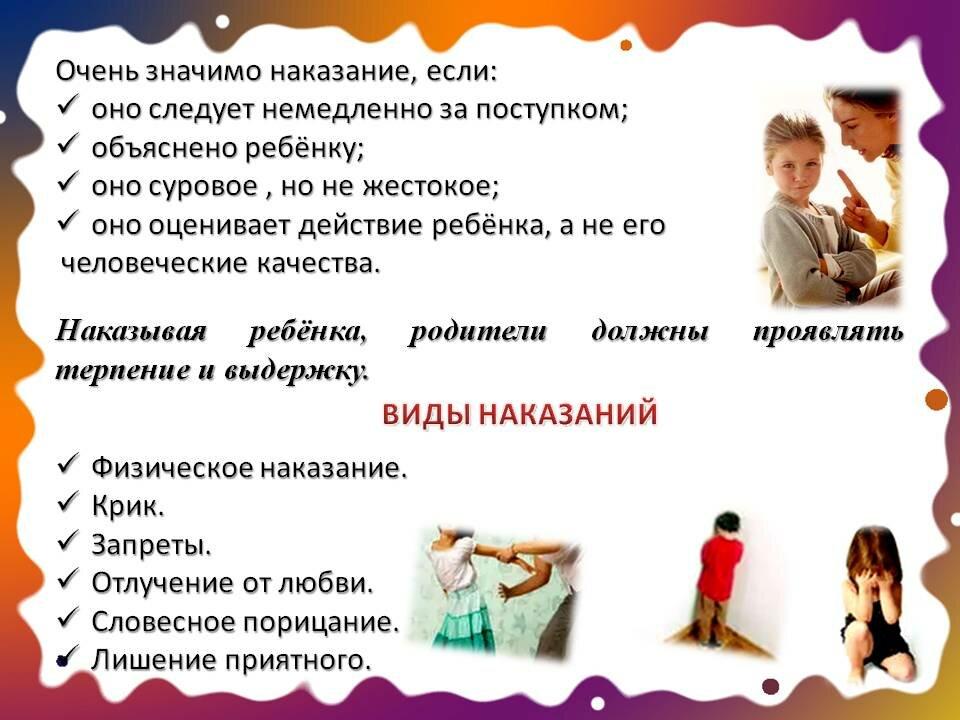 Как правильно наказывать ребенка