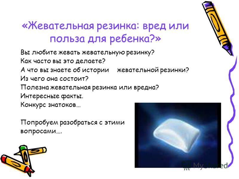 Можно ли жевать жвачку при грудном вскармливании medistok.ru - жизнь без болезней и лекарств medistok.ru - жизнь без болезней и лекарств
