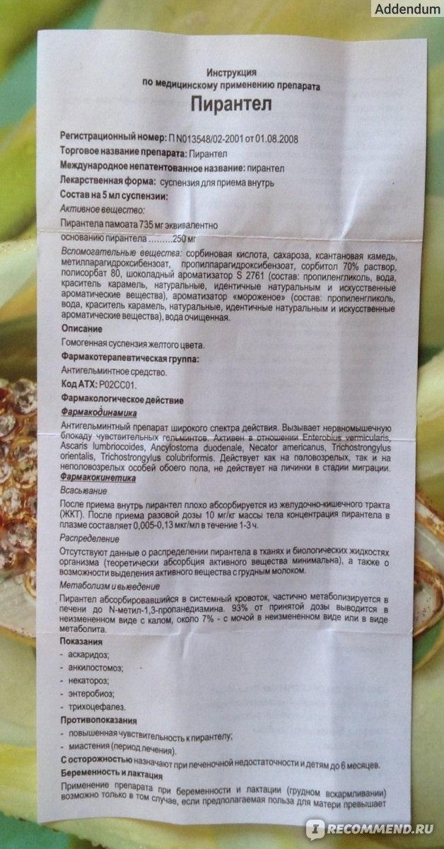 Таблетки от глистов - пирантел, описание препарата и аналоги