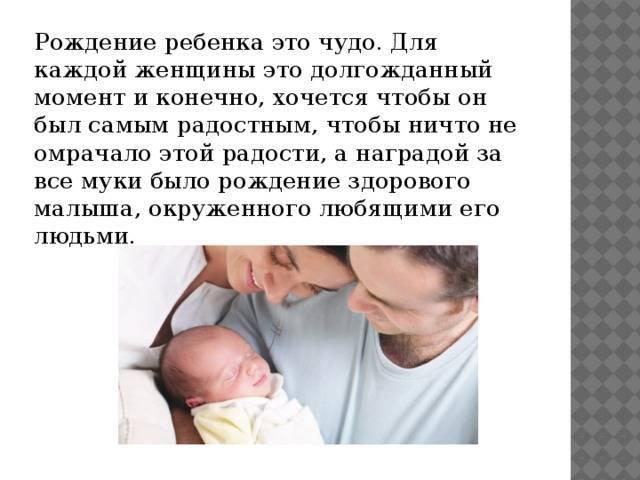"""""""Я видел, как рождается мой ребенок. Я видел чудо"""". 3 рассказа отцов о совместных родах"""