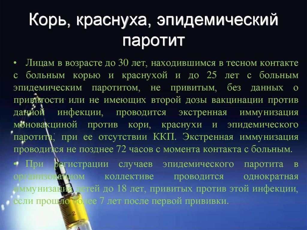 Прививка от кори, краснухи, эпидемического паротита